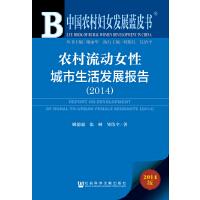 中国农村妇女发展蓝皮书:农村流动女性城市生活发展报告(2014)