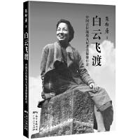 白云飞渡:中国首位战地女记者张郁廉传奇