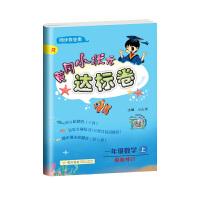 黄冈小状元一年级上册数学达标卷人教版【龙门书局】