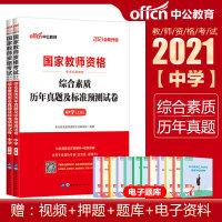 中公教育2020国家教师证资格证考试教材用书 中学综合素质历年真题及标准预测试卷 初中高中通用