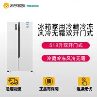 【超级钜惠日】Hisense/海信BCD-518WT对开门冰箱家用冷藏冷冻风冷无霜双开门式