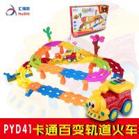 派艺托马斯电动轨道小火车卡通玩具 儿童模型拼搭玩具 一件