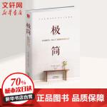 极简 天津人民出版社