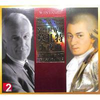 WCD 88255-2享誉世界的莫扎特小夜曲(2CD)
