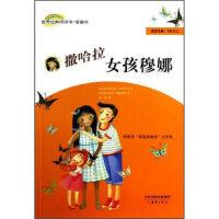 世界经典桥梁书 爱藏本:撒哈拉女孩穆娜(适读年龄5岁以上)
