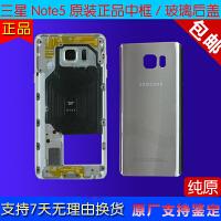 三星Note5玻璃后盖 N9200手机中框N9208氧化边框电池后盖
