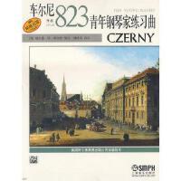 【二手旧书9成新】车尔尼青年钢琴家练习曲作品823(美)威拉德・阿9787807512684
