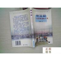 【二手旧书9成新】神圣港:波罗的海四十天