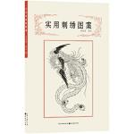 [二手正版旧书9成新]实用刺绣图案,缪丽娟,湖北美术出版社