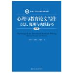 心理与教育论文写作:方法、规则与实践技巧(第2版(新编21世纪心理学系列教材)