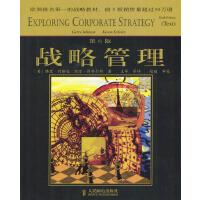 战略管理(第6版)