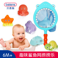 贝恩施 宝宝儿童洗澡玩具动物喷水漂浮变色发声戏水网捞鲨鱼