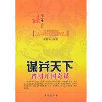 【二手书8成新】谋并天下晋朝开国奇谋 姜若木著 台海出版社