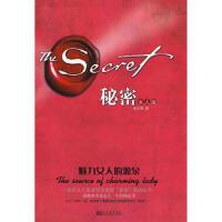 【二手书8成新】秘密:魅力女人的源泉 梁文静 9787510401336