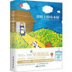 草原上的小木屋,(美)罗兰英格斯维尔德 李娟,中国妇女出版社,9787512711143,【正版书籍,70%城市次日达