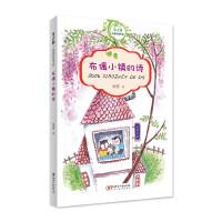 常青藤纯真阅读书系・布偶小镇的诗