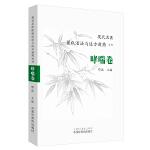 现代名医圆机活法与达方效药丛书:哮喘卷