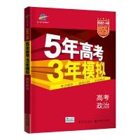 曲一线 2022A版 高考政治 课标版 5年高考3年模拟 五三
