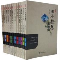 做不抱怨的教师 全12册16开本 世界知识出版社定价780元