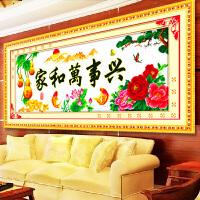 新款精准印花十字绣家和万事兴葫芦客厅十字绣画大幅图线绣简单