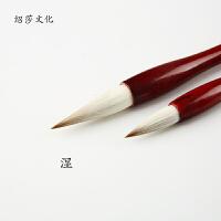 绍莎文化 书法初学入门狼羊兼毫大中欧楷专用颜柳赵好写毛笔 书法初学入门 好写毛笔