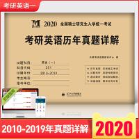 2020年新版考研英语一历年真题真练试卷2010-2019共十年真题详解英语一201历年真题详解2018年硕士研究生入