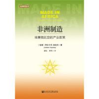 【二手旧书9成新】非洲制造:埃塞俄比亚的产业政策 (埃塞俄比亚)阿尔卡贝・奥克贝(Arkebe Oqubay) 978