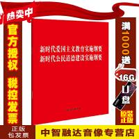 新时代爱国主义教育实施纲要 新时代公民道德建设实施纲要 32开小红本 9787521606799 中国法制出版社