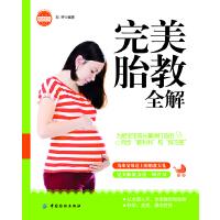 完美胎教全解(妇产科优秀护士长的养胎、胎教秘籍)