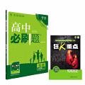 2017新版 高中必刷题生物必修3课标版 适用于人教版教材体系 配四色同步讲解狂K重点