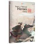 中国好故事:才智双全Smart and Talented Heroes(田忌赛马,亡羊补牢,望梅止渴,五十步笑百步,胸