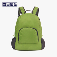 当当优品 升级款带耳机插孔便携双肩包 可折叠户外旅行登山包 皮肤包 绿色