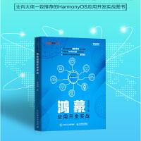 【2021新书】鸿蒙应用开发实战 华为鸿蒙系统手机国产操作系统HarmonyOS开发JavaScript编程语言智能手表