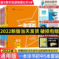一本涂书初中语文数学英语物理化学 七八九年级通用2021版5本全套