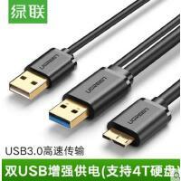 【支持礼品卡】绿联 usb3.0数据线 三星note3充电线 西数希捷东芝移动硬盘数据线