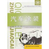 【二手书8成新】汽车涂装 胡小牛 中国劳动社会保障出版社