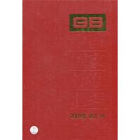【二手书8成新】中国国家标准汇编2009年(修订-34 中国标准出版社 中国标准出版社