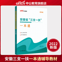"""中公教育2021安徽省""""三支一扶""""选拔招募考试:一本通"""