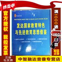 发达国家教育特色与先进教育思想借鉴 8册图书