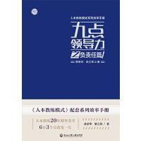 人本教练模式系列效率手册:九点领导力之负责任篇