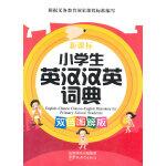 新课标小学生英汉汉英词典
