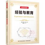 经验与教育:汉英双语版(万千教育)