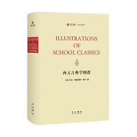 西方古典学图谱(寰宇文献)