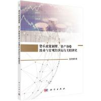 货币政策调整、资产价格波动与宏观经济运行关联研究