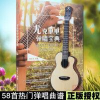 正版 尤克里里弹唱宝典 刘宗立编著 ukulele教程 书籍 四线谱吉林音像出版社