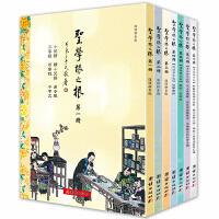 蒙正童书馆 圣学根之根(彩色全7册)汉语拼音版三字经百家姓弟子规中国传统文化中国儿童文学