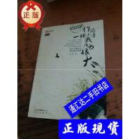 【二手旧书9成新】作为一棵小草我压力很大 /卡卡著 北京出版社
