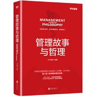 管理故事与哲理 中外管理 中国企业管理者的教科书级读物 上百名中国著名企业家联袂推荐 直抵人性深处