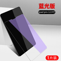 ipad pro11钢化膜2018新款11寸/12.9英寸抗蓝光防指纹防摔全面屏保护贴膜苹果平板11 ipad pro2