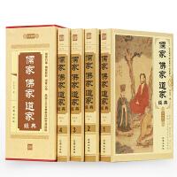 儒家佛家道家经典精装全四册 中国古典哲学修身处世儒家做事佛家修心道家做人励志经典道教佛教书籍儒家佛家道家经典正版